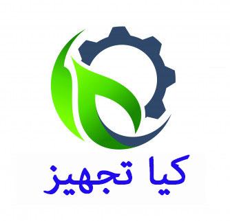 کیا تجهیز نمایندگی الکترواستیل خوزستان